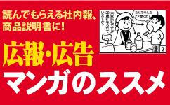 広報・広告マンガのススメ