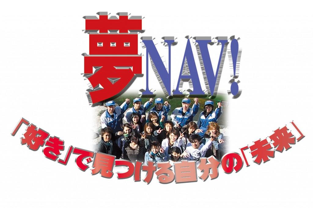 八文字学園ロゴ