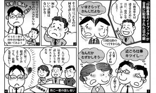 001_セキショウ広報マンガ