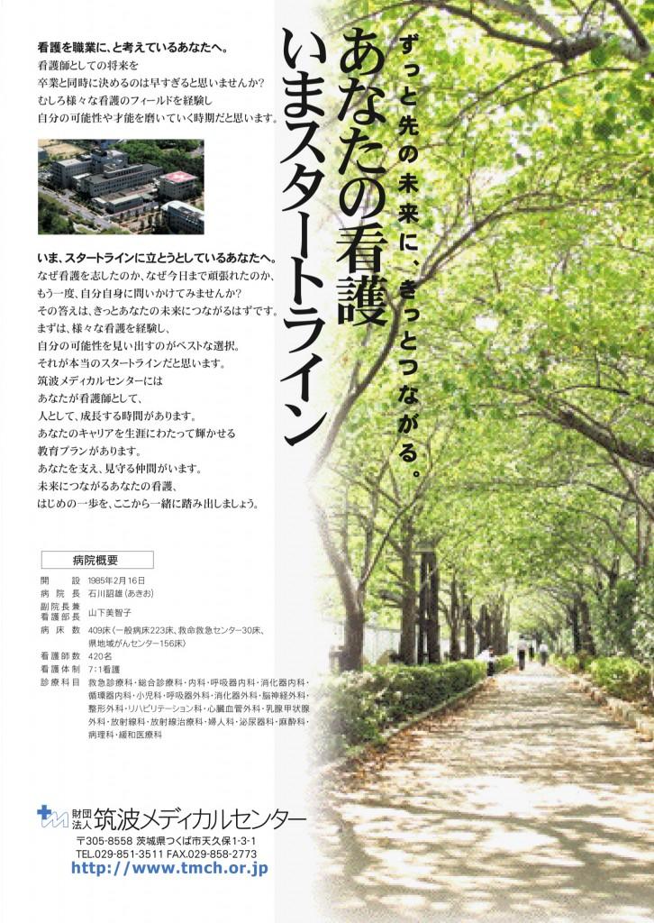 001_TMC募集ポスター