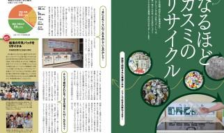 002_カスミ環境_1_企業広報誌