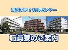 004_TMC職員寮紹介動画