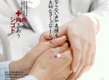 005_TMCキャリア看護師ポスター&パンフレット_1