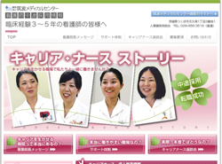 008_TMCキャリア看護師募集サイト