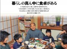009_カスミ新聞広告