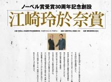 019_セキショウCSRポスター