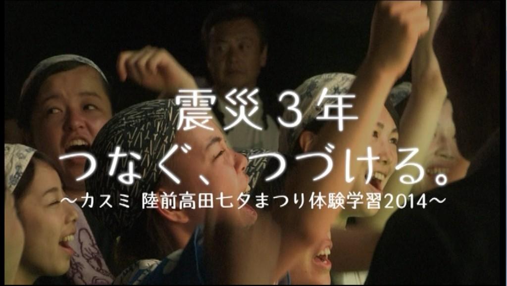 01_動画_陸前高田七夕まつり_2