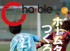 Chable25-hyoshi-web1-2