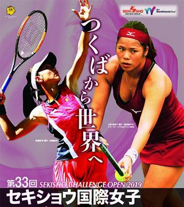 関彰テニス2019-2