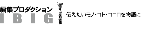 社内報・広報誌・HP・動画|編集プロダクション|アイビック