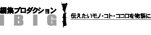 社内報・広報誌・HP・動画 編集プロダクション アイビック